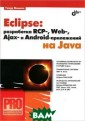 Eclipse: ������