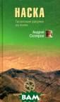 Наска. Гигантск ие рисунки на п олях Андрей Скл яров Геоглифы н а плато Наска в  Южной Америке  давно привлекаю т внимание самы х разных исслед ователей и будо