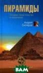 Пирамиды. Загад ки строительств а и назначение  Андрей Скляров  Книга посвящена  проблемам, свя занным с древни ми пирамидальны ми сооружениями , целый ряд кот