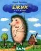 Ёжик и его друз ья Бережная М.  Ёжик и его друз ья ISBN:978-5-9 05060-20-5