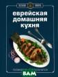 Книга Гастроном а. Еврейская до машняя кухня Ми риам Бен-Сандер  Еврейская кухн я - одна из сам ых древних. Но  что мы о ней зн аем? Подавляюще е большинство в