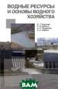 Водные ресурсы  и основы водног о хозяйства В.  П. Корпачев, И.  В. Бабкина, А.  И. Пережилин,  А. А. Андрияс В  настоящем посо бии водные ресу рсы, поверхност