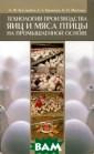 Технология прои зводства яиц и  мяса птицы на п ромышленной осн ове Б. Ф. Бесса рабов, А. А. Кр ыканов, Н. П. М огильда В учебн ом пособии обоб щены достижения