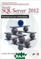 Microsoft SQL S erver 2012. Рук оводство для на чинающих Душан  Петкович Просто  и доступно рас смотрены теорет ические основы  СУБД SQL Server  2012. Показана