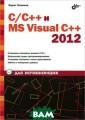 �/�++ � MS Visu al C++ 2012 ���  ���������� ��� �� ������� ���� � �������� ���� �������� ��� �� �������� �� ��� ������� ������� ��� � ����� Mic rosoft Visual C
