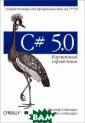 C# 5.0. Карманн ый справочник Д жозеф Албахари,  Бен Албахари Е сли вам нужен о твет на вопрос  по программиров анию на языке C # 5.0, этот пра ктичный и точно