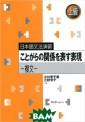Nihongo Bunpo E nshu (Jokyu): K otogara no Kank ei o Arawasu Hy ogen: Japanese  Grammar Practic e Ogawa Yoshimi , Saegusa Reiko  Here is a book  that allows th