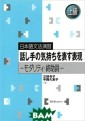 Japanese Gramma r Practice (Adv anced): Express ions Indicating  the Speaker`s  Feelings Saegus a Reiko, Nakani shi Kumiko Usin g modal express ions and senten