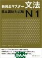 New Kanzen Mast er: Grammar Jap anese Language  Proficiency Tes t №1 Tomomatsu  Etsuko, Fukushi ma Sachi, Nakam ura Kaori Here  is a workbook t hat aims at cul