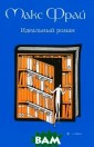 Идеальный роман  Макс Фрай `Иде альный роман` н аписан специаль но для тех азар тных читателей,  которые не мог ут удержаться о т искушения ран ьше времени отк
