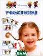 Учимся играя Ве ра Кузнецова IS BN:978-5-373-04 800-2