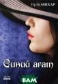 Синий агат Ирэн  Михар Лиза - м олодая респекта бельная женщина , у которой ест ь все, кроме гл авного - счасть я и любви. Маги ческий подарок  - статуэтка из