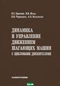Динамика и упра вление движение м шагающих маши н с цикловыми д вижителями Е. С . Брискин, В. В . Жога, В. В. Ч ернышев, А. В.  Малолетов Рассм атриваются резу