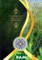 Толкование суры  `Паук` Мухсин  Кира`ати Книга  современного му сульманского мы слителя предста вляет собой таф сир - толковани е 29-й суры Свя щенного Корана.