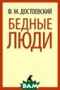 Бедные люди Ф.  М. Достоевский  `Бедные люди` -  первый роман Ф едора Михайлови ча Достоевского  (1821-1881), к оторый занимает  в его творчест ве особое место