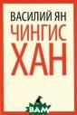 Чингисхан Васил ий Ян Василий Г ригорьевич Ян ( Янчевецкий) - з амечательный ру сский писатель,  прославившийся  как автор исто рических романо в. Главное его