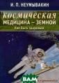 Космическая мед ицина - земной.  Как быть здоро вым. Мифы и реа льность И. П. Н еумывакин Полет  Юрия Гагарина  стал прорывом в  познании Вселе нной. Он был бы