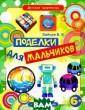 Поделки для мал ьчиков В. Б. За йцев Предлагаем  вашему внимани ю новую серию р азвивающих книг  для детей