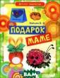 Подарок маме В.  Б. Зайцев Пред лагаем вашему в ниманию новую с ерию развивающи х книг для дете й