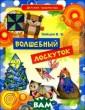 Волшебный лоску ток В. Б. Зайце в Предлагаем ва шему вниманию н овую серию разв ивающих книг дл я детей