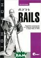 Путь Rails. Под робное руководс тво по созданию  приложений в с реде Ruby on Ra ils Оби Фернанд ес Среда Ruby o n Rails стремит ельно занимает  ведущее место в