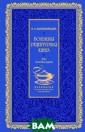 Большая рецепту рная книга. Для  молодых хозяек  Коломийцова Н. А. Н.А.Коломийц ова - младшая с овременница Е.М олоховец. Книга  ее также предн азначена для мо