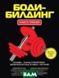 Бодибилдинг. Кн ига-тренер Вита лий Архиреев Бо дибилдинг предп олагает аэробны е тренировки, з анятия с тяжест ями и упражнени я на гибкость и  растяжку. Край