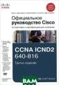 Официальное рук оводство Cisco  по подготовке к  сертификационн ым экзаменам CC NA ICND2 640-81 6 (+ DVD) Уэнде лл Одом Третье  издание этой кн иги — лучший уч
