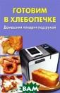 Готовим в хлебо печке. Домашняя  пекарня под ру кой М. В. Ежова , А. С. Тюрина  Каждая женщина  мечтает об умел ом помощнике на  кухне. Развити е современной т