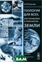 Геология для вс ех, или Поговор им о странностя х... Земли А. И . Полетаев Эта  книга в доступн ой и увлекатель ной форме знако мит с одной из  интереснейших с