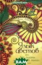 Язык цветов, ил и Все тайны цве точной магии Де нис Лобков Авто р этой книги -  Денис Лобков -  не экстрасенс,  не маг или чаро дей, не травник  или ясновидящи