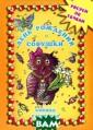 День рождения с овушки. Книжка- раскраска Алим  Буюн, Наталья С олодкая Сегодня  у совушки Мари ны день рождени я. Друзья-птичк и принесли чуде сные подарки и