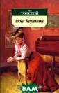Анна Каренина Л ев Толстой `Анн а Каренина` - л учший роман о ж енщине, написан ный в XIX веке.  По словам Ф.М. Достоевского, ` Анна Каренина`  поразила соврем