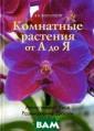 Комнатные расте ния от А до Я В . В. Воронцов К нига `Комнатные  растения от А  до Я` по объему  информации мож ет заменить соб ой целую библио теку. Достаточн