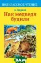 Как медведя буд или А. Барков В ашему вниманию  предлагается из дание `Как медв едя будили`. Дл я детей дошколь ного возраста.  <b>ISBN:978-5-9 951-1708-7 </b>