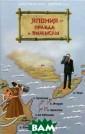 Япония - правда  и вымыслы А. Н . Драгункин, К.  А. Котков Книг а `Япония - пра вда и вымыслы`  представляет со бой уникальный  `путеводитель`  по истории и ку