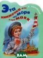 Эта книжечка мо я про моря и пр о маяк Владимир  Маяковский Ваш ему вниманию пр едлагается стих отворение В.Мая ковского `Эта к нижечка моя про  моря и про мая