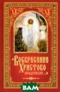 `Воскресение Хр истово видевше. ..` Николай Пос адский `Христиа нство есть рели гия радости, но  той радости, к  которой путь о дин - через Гол гофу, радости,