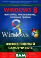 Windows 8. ���� ������� ������� ����. ��������� , ������������� , �������� ���� �� �. �. ������ ���, �. �. ���� �����, �. �. �� ���� ������ ��� �� ������������