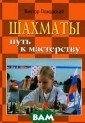 Шахматы: путь к  мастерству: уч ебник дп Пожарс кий В.А. Шахмат ы: путь к масте рству: учебник  дп ISBN:978-5-2 22-20465-8 Этот  учебник являет ся продолжением