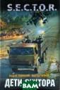 Дети Сектора Гл умов В, Левицки й А. Дети Секто ра ISBN:978-5-2 71-46110-1