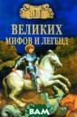100 великих миф ов и легенд Т.  В. Муравьева В  книге рассказыв ается о ста наи более известных  мифов и легенд  народов мира:  это древние миф ы шумеров и акк