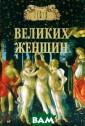 100 великих жен щин И. И. Семаш ко Какова роль  женщины в истор ии человечества ? Уступает ли о на умом, талант ом, энергией -  мужчине? Мы зна ем женщин - муд