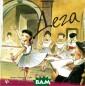Дега. Мария и Э дгар - друзья А нна Обиолс Цель  этой серии - з накомство детей  с работами наи более значимых  художников миро вого искусства.  В книгах предс