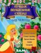 Лучшие волшебны е сказки для де вочек Мелентьев а Эта красивая  книга сказок пр едназначена спе циально для дев очек, ведь кажд ая из них мечта ет попасть в во