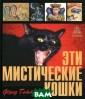 Эти мистические  кошки Фред Гет тингс Фред Гетт ингс, известный  искусствовед,  автор ряда книг , в том числе ` Марсельское Тар о: книга универ сальных символо