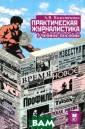 Практическая жу рналистика А. В . Колесниченко  В пособии излож ена технология  журналистской р аботы. Рассмотр ены такие ее ас пекты, как выяв ление новости,