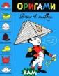 Оригами. Дело в  шляпе С. Ю. Аф онькин, Е. Ю. А фонькина Крупне йшие отечествен ные оригамисты,  авторы более п олутора десятко в книг, посвяще нных этой облас