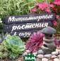 ГМ.Миниатюрные  растения в саду  Кузнецова Т.,А банина Е. и др.  ГМ.Миниатюрные  растения в сад у ISBN:978-5-43 46-0152-8