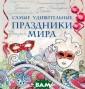 Самые удивитель ные праздники м ира Малитиков П .Н. Самые удиви тельные праздни ки мира <b>ISBN :978-5-222-2059 3-8 </b>